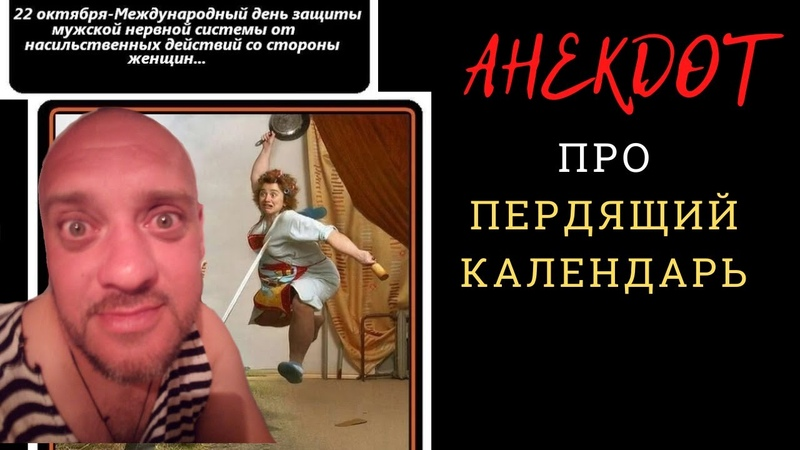 Денис Пошлый Анекдоты Видео Смотреть