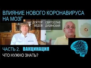 Доктор Ведов о вакцинации. Влияние коронавируса на мозг. Стоит ли делать вакцину.  Часть 2.