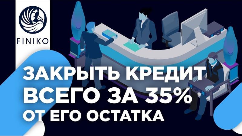 Елена Болдарева Компания Финико Finiko закрывает мой кредит за 9 месяцев осталось 4 платежа