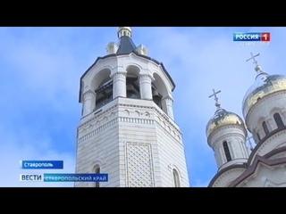 Православные Ставрополья отметили День Крещения Руси