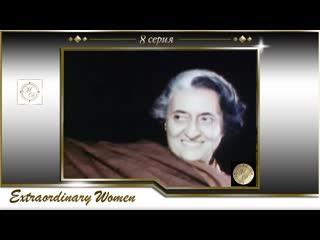 Extraordinary Women E08 Indira Gandhi/ Выдающиеся женщины ХХ столетия Выпуск 8 Индира Ганди