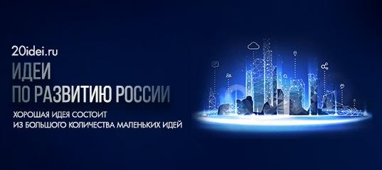 Идеи по развитию России