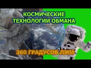 Космические технологии обмана - 360 градусов лжи