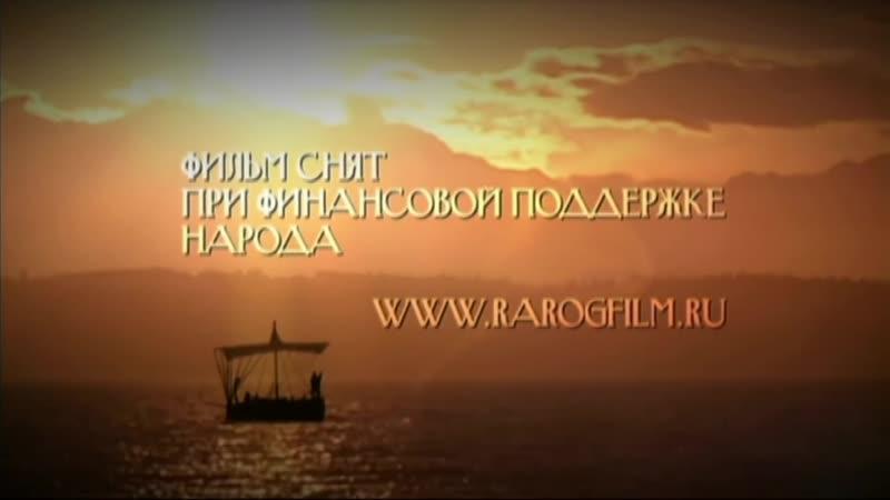 Документальный фильм Рюрик Потерянная быль Задорнов на