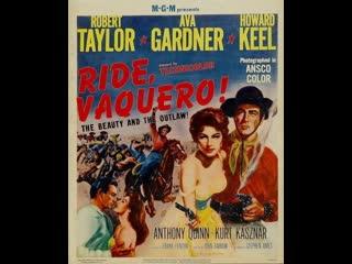 Ride, Vaquero! (1953)  Robert Taylor, Ava Gardner, Howard Keel