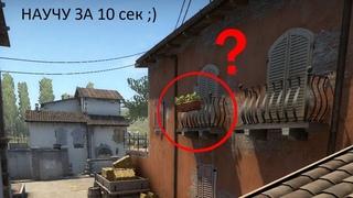 Как одному запрыгнуть на балкон на INFERNO? - Селф-буст на ИНФЕРНО! CS:GO ГАЙД #Shorts