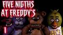 Five Nights at Freddys FNAF - Полное прохождение Пять ночей у Фредди фнаф Часть 1