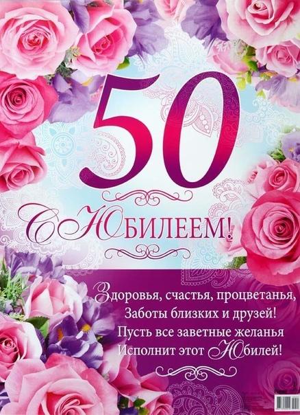 Прикольное поздравление с 50 летием татьяне