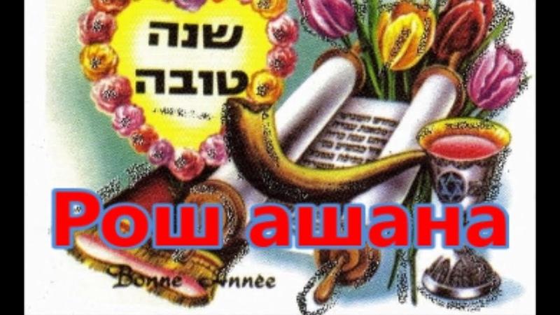 рош ашана 2017