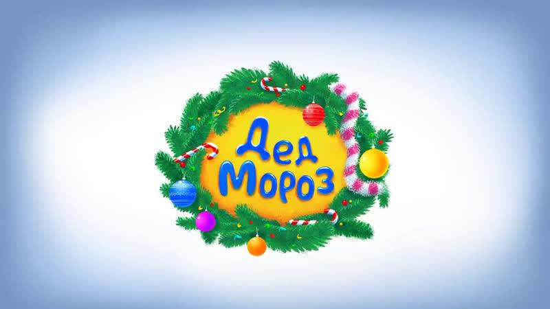 ДЕД МОРОЗ Улицы одеты Песни для детей Бурёнка Даша