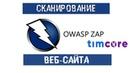 Сканирование веб сайта на наличие уязвимостей с помощью OWASP ZAP | Timcore