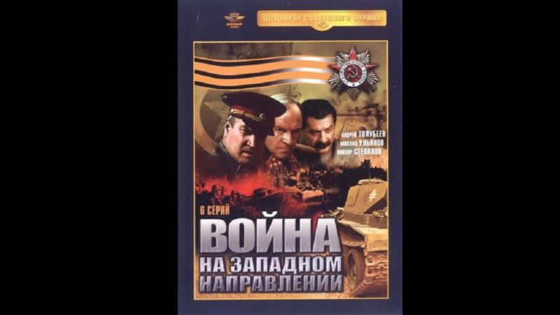 Война на западном направлении 5 6 серии 1990год