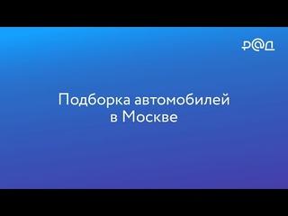 Новые лоты - подборка авто в Москве и Московской области