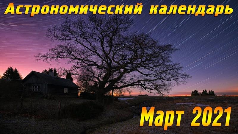 Астрономический Видеокалендарь на Март 2021 года