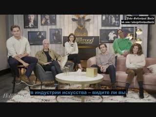 Джейк Джилленхол и каст Бархатной бензопилы на Сандэнс (Русские субтитры) 2019