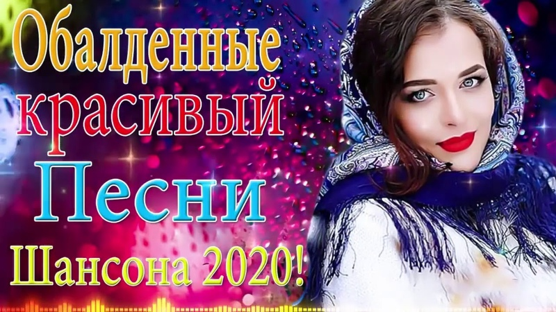 Зажигательные песни ⚡Аж до мурашек Остановись постой Сергей Орлов⚡ТОП 30 ШАНСОН 2020!ХИТЫ 2020