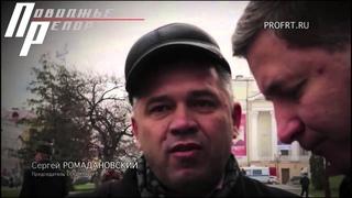 Профоборотень пиарится или Игра на беде Ромадановский С Ю