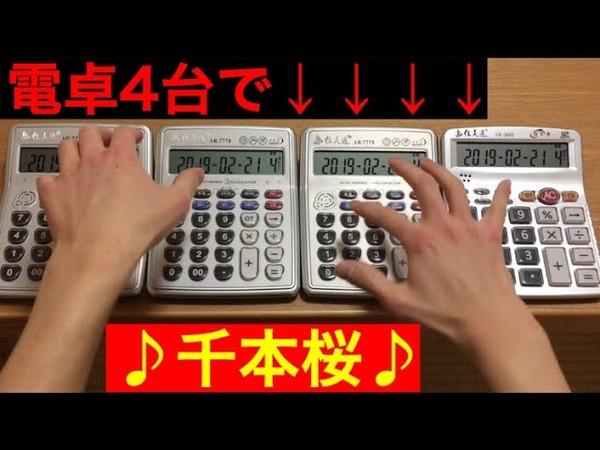 電卓4台で千本桜を演奏してみた Senbonzakura calculator cover