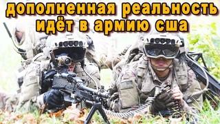Армия США ушла в дополненную реальность генералы НАТО день и ночь остервенело изучают XBOX и SONY