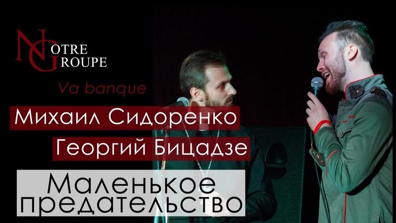 Георгий Бицадзе Михаил Сидоренко Маленькое предательство