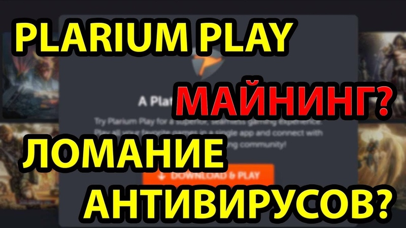Plarium Play l Майнинг l Проблемы С Антивирусом l RAID Shadow Legends l Разоблачение