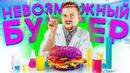 Ученые создали Невозможный Бургер / Impossible Burger