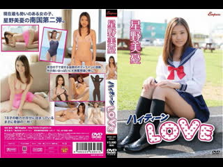 Miyuu Hoshino ーンLOVE KIDM-529