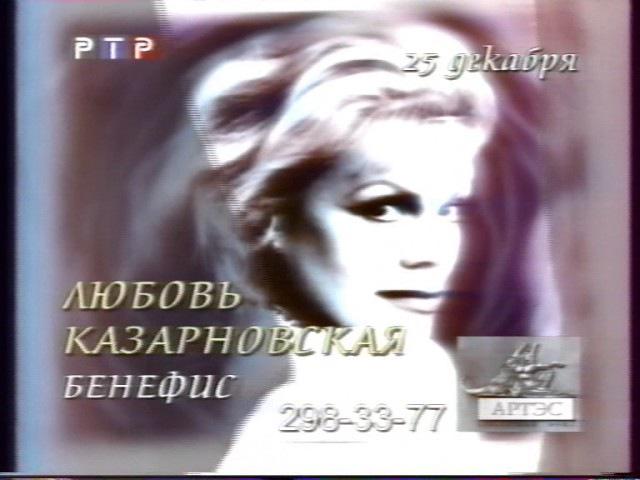 Анонсы Бенефис Любовь Казарновская Аншлаг на Волге РТР 10 12 2000