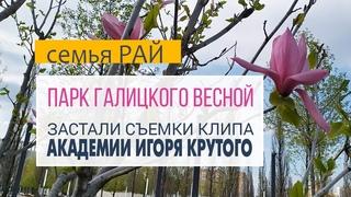 Парк Галицкого ВЕСНОЙ 2021   Застали съемки клипа Академии Игоря Крутого