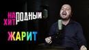 Я. СУМИШЕВСКИЙ ЖАРИТ/Народный Хит