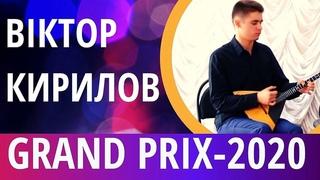 Кирилов Віктор (балалайка, 7 к., ІІ тур) | О. Циганков - Інтродукція і Чардаш | #ad_balalaika2020
