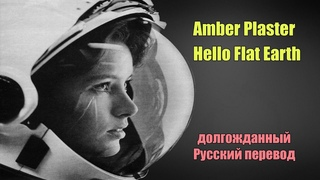 Amber Plaster - Hello Flat Earth (ДА, ДА, ЭТО ТА САМАЯ)