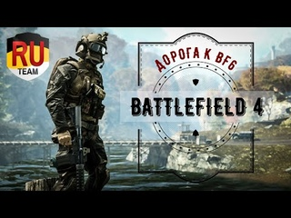 Потеря соединения / Battlefield 4 / RU TEAM / 1440p