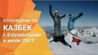 Восхождение на Казбек с Extremeguide, июль 2021.