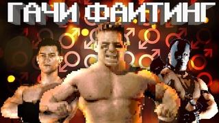 Лучшая gachimuchi игра ♂ Pit-Fighter ♂