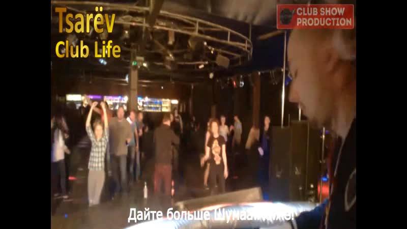 Diman Romeo aka Tsarёv Club Life RB Night Club Flashback