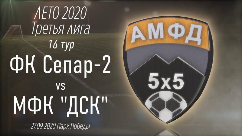 МАТЧ ФК Сепар 2 5 2 МФК ДСК Третья лига Донецка 16 тур ЛЕТО 2020