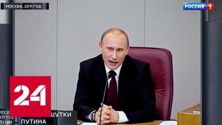 """Хит! Лучшие шутки Путина! // """"Москва. Кремль. Путин"""" от"""