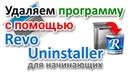 Как полностью удалить программу с помощью Revo Uninstaller на русском