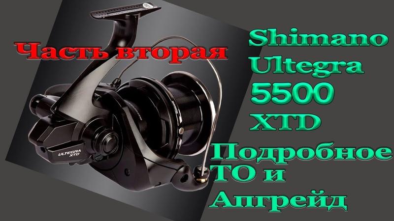 Shimano Ultegra 5500 XTD.Подробное ТО и апгрейд Shimano .Вторая часть.