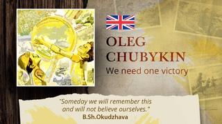 Oleg Chubykin - We need one Victory (cover)