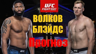 Неудача волкова? Кертис Блэйдс vs Александр Волков UFC Fight Night 177 прогноз на бой