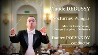 Debussy: Nocturnes, Nuages / Dmitry Polyakov • Moscow Conservatory Concert Symphony Orchestra