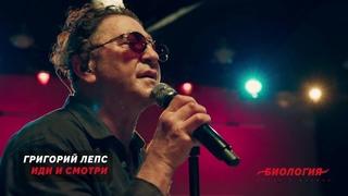 Григорий Лепс — Иди и смотри (Live, шоу «Биология»)