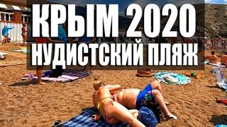 Самый НУДИСТСКИЙ пляж в Крыму - ЛИСЬКА. Дикий отдых в бухтах Чёрного Моря.