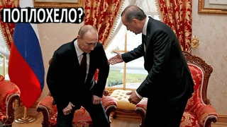 Эрдоган воспользовался ухудшением состояния здоровья Путина
