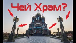 Главный Храм ВС РФ. Вся правда! Или как Путин переписывает историю