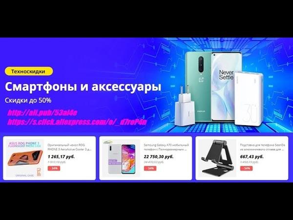 ✅ Смартфоны и Аксессуары Скидки До 50% 🚚