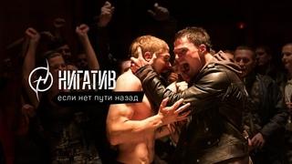 """Нигатив  - Если нет пути назад (OST """"На районе"""") [Все о Хип-Хопе]"""