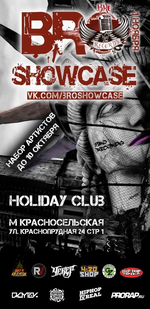 Афиша Москва BRO SHOWCASE / HOLIDAY CLUB / НАБОР АРТИСТОВ